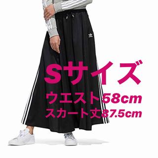 アディダス(adidas)のSサイズ adidas アディダス ロングスカート FL0039 (レディース)(ロングスカート)