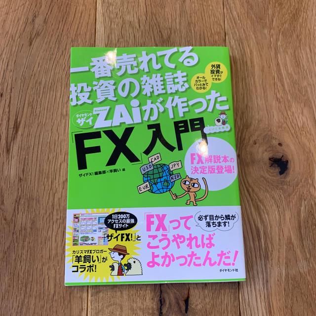 ダイヤモンド社(ダイヤモンドシャ)の一番売れてる投資の雑誌ダイヤモンドザイが作った「FX」入門 …だけど本格派 エンタメ/ホビーの本(その他)の商品写真