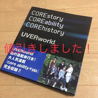 UVERworld   COREstory,COREability,COREhi(ミュージシャン)