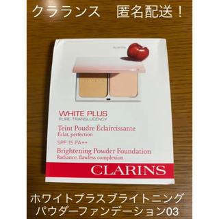 クラランス(CLARINS)のクラランス ホワイトプラスブライトニングパウダーファンデーション(サンプル/トライアルキット)