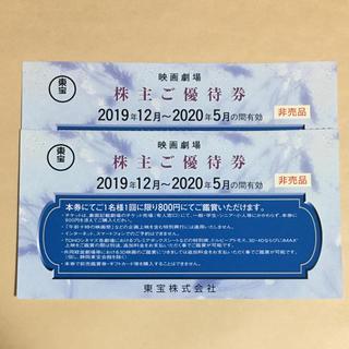 東宝 株主優待券2枚(その他)