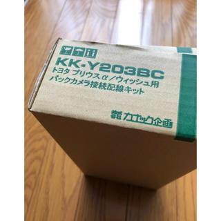 トヨタ(トヨタ)のカナック企画 KK-Y203BC バックカメラ接続用 配線キット(カーナビ/カーテレビ)