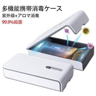 UVボックス 殺菌器 滅菌器 小物滅菌ボックス(哺乳ビン用消毒/衛生ケース)