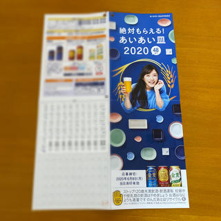 タチキチ(たち吉)の金麦 キャンペーンシール 60点分(その他)