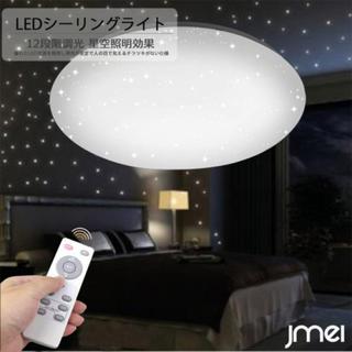 LEDシーリングライト 星空効果 リモコン付き 12段階調光 ~6畳 常夜灯(天井照明)