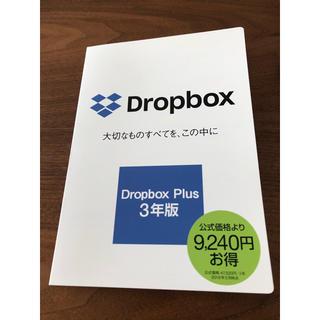 Dropbox Plus 3年版 オンラインコード版 (¥861/月)(その他)