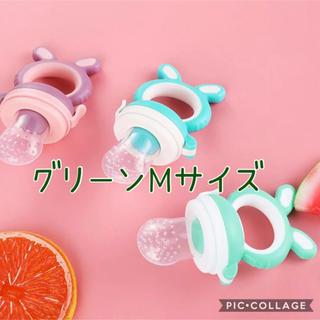 離乳食おしゃぶり グリーンM(離乳食調理器具)