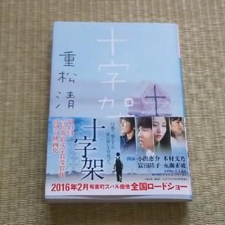 コウダンシャ(講談社)の十字架(文学/小説)