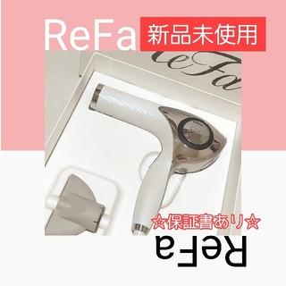 【新品未使用・保証書付き】Refa ドライヤー リファ ドライヤー ホワイト/白