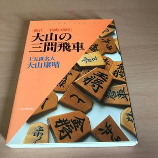 大山の三間飛車(囲碁/将棋)