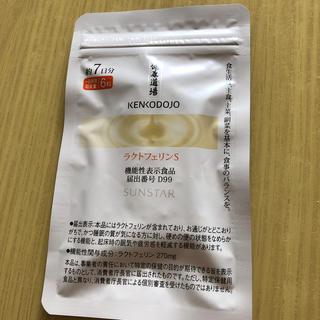 サンスター(SUNSTAR)の新品 健康道場 ラクトフェリン(ダイエット食品)