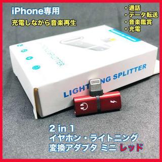 IPhone用 ライトニング 変換コネクタ ミニ 2in1 レッド(ストラップ/イヤホンジャック)