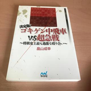 決定版!ゴキゲン中飛車VS超急戦 将棋史上最も過激な殴り合い(囲碁/将棋)