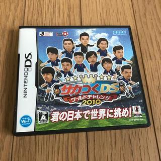 ニンテンドーDS(ニンテンドーDS)のサカつくDS ワールドチャレンジ2010 DS(携帯用ゲームソフト)