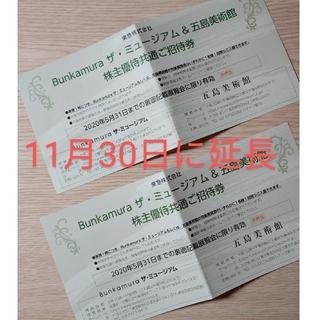 渋谷Bunkamuraザ・ミュージア厶チケット2枚です。(美術館/博物館)