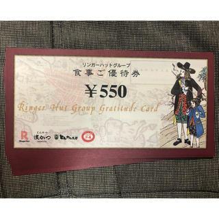 リンガーハット株主優待券550円券29枚15950円分(レストラン/食事券)