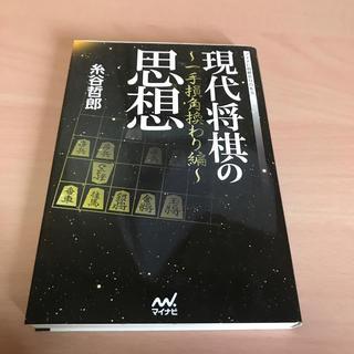 現代将棋の思想 一手損角換わり編(囲碁/将棋)