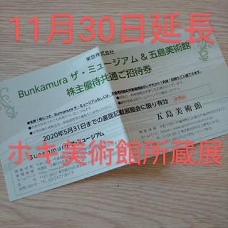渋谷Bunkamuraザ・ミュージア厶チケット1枚です。(美術館/博物館)