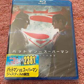 バットマン vs スーパーマン ジャスティスの誕生 Blu-ray 新品未使用(外国映画)