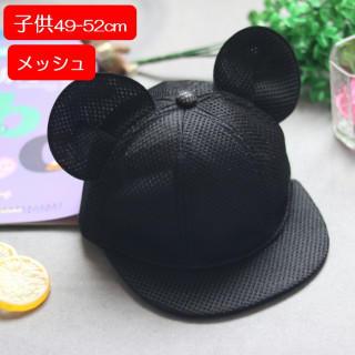 子供49-52cm ミッキー 風 キャップ 耳付き 帽子 メッシュ(帽子)