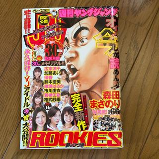 シュウエイシャ(集英社)の週刊ヤングジャンプ 2009年26号 ルーキーズ(漫画雑誌)