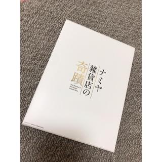 ジャニーズ(Johnny's)の映画 ナミヤ雑貨店の奇蹟DVD(日本映画)