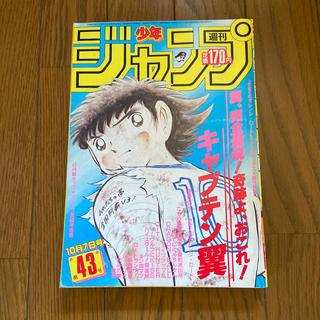 シュウエイシャ(集英社)の週刊少年ジャンプ 1985年43号(漫画雑誌)