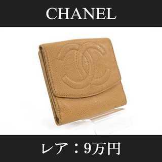 シャネル(CHANEL)の【全額返金保証・送料無料・レア】シャネル・二つ折り財布(C078)(財布)