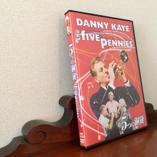 ダニー・ケイ 5つの銅貨 DVD ミュージカル バンド ジャズ(外国映画)