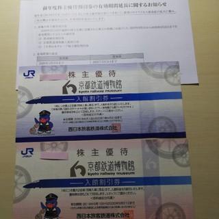 ジェイアール(JR)の京都鉄道博物館入館割引券4名分(美術館/博物館)