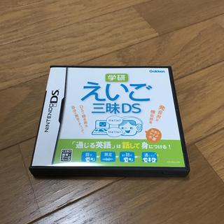 ガッケン(学研)の学研 えいご三昧DS(携帯用ゲームソフト)