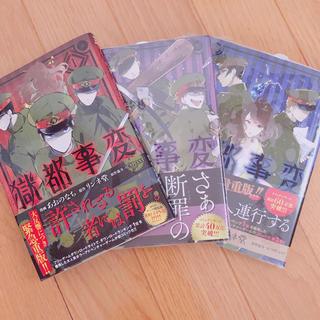 カドカワショテン(角川書店)の獄都事変 単行本(青年漫画)