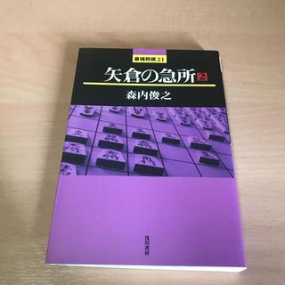 矢倉の急所 2(囲碁/将棋)
