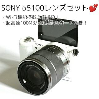 SONY - 【SONY】Wi-Fi機能搭載♡自撮りもラクラク♡α5100レンズセット
