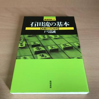 石田流の基本 本組みと7七角型(囲碁/将棋)