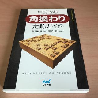 早分かり角換わり定跡ガイド(囲碁/将棋)