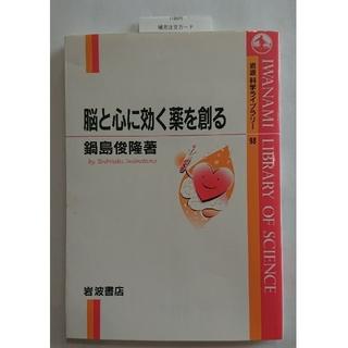 イワナミショテン(岩波書店)の脳と心に効く薬を創る  (健康/医学)