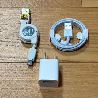 Apple - iPhone用 充電アダプタ 充電ケーブル 3点セット