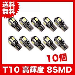 ★T10/8連LEDバルブ 8SMD 高輝度ウェッジ球 10個(汎用パーツ)