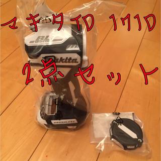 マキタ(Makita)のマキタTD 171D外装新品パーツ2点セット(工具/メンテナンス)