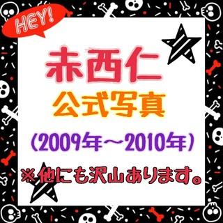 カトゥーン(KAT-TUN)の元 KAT-TUN 赤西仁公式写真(アイドルグッズ)