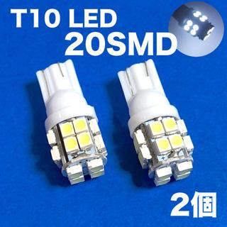 ☆2個セット☆T10 20連 20-SMD LED T10 W5W(汎用パーツ)