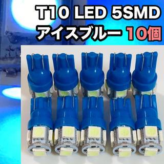 ☆10個セット☆T10 SMD5連 アイスブルー ウェッジ球 ポジション球(汎用パーツ)