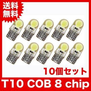 ★T10 高輝度COB LEDバルブ ウェッジ球 8chip 10個(汎用パーツ)