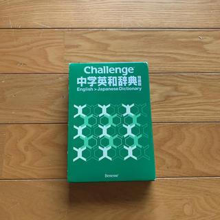 ガッケン(学研)のチャレンジ 英和辞書(語学/参考書)