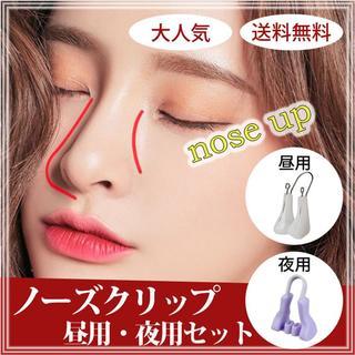 ノーズクリップセット ノーズクリップ 美鼻 鼻筋 矯正 鼻を高くする(フェイスローラー/小物)