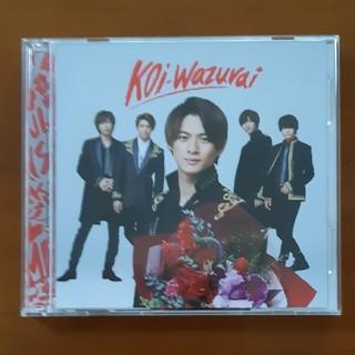 Johnny's - King & Prince koi-wazurai(初回限定盤B)