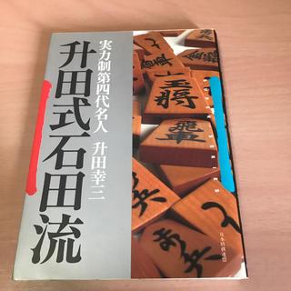 升田式石田流(囲碁/将棋)
