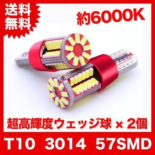 ★T10 超高輝度LEDバルブ 2個 3014 ウェッジ球 57SMD 12V(汎用パーツ)