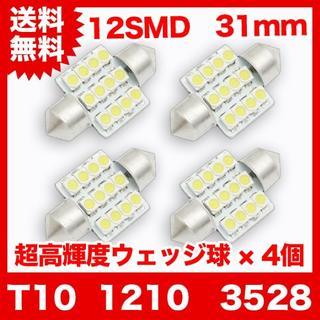 ★4個/T10 LEDバルブ 1210 3528 12SMD 31mm(汎用パーツ)